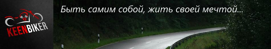 Keen Biker